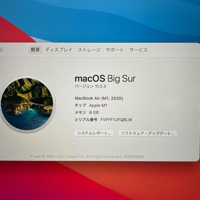 Mac (Apple)(マック)のMacBook Air M1 2020 新品同様 スマホ/家電/カメラのPC/タブレット(ノートPC)の商品写真