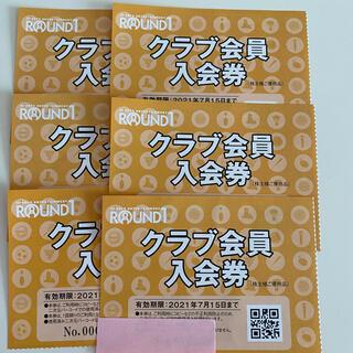ラウンドワン株主優待券 クラブ会員入会券6枚分(ボウリング場)