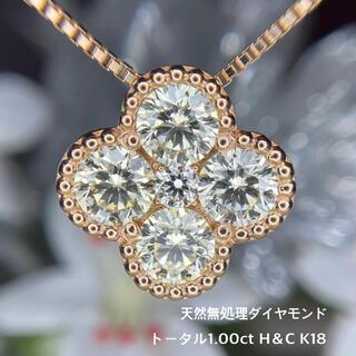 天然無処理 ダイヤモンド ネックレス 計1.00ct H&C K18PG