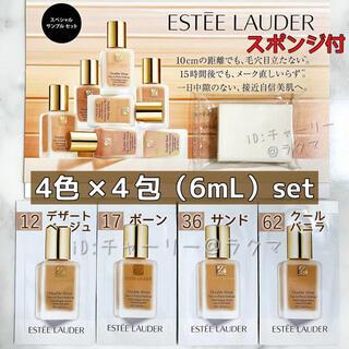 Estee Lauder - 【Estee Lauder】エスティローダー ダブルウェア 4色set スポンジ