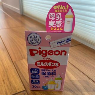 ピジョン(Pigeon)のピジョン ミルクポン 18包(食器/哺乳ビン用洗剤)