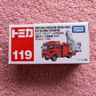 Takara Tomy - トミカ #119 モリタ13mブーム付多目的消防ポンプ自動車MVF