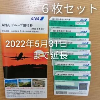 エーエヌエー(ゼンニッポンクウユ)(ANA(全日本空輸))のANA株主優待券 6枚(航空券)