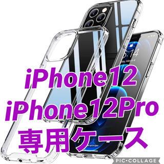 新品 YAYUU iPhone12 ケース iPhone12Pro 透明 カバー