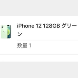iPhone - 新品 iPhone 12 グリーン 128 GB SIMフリー