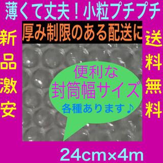 ☆小粒プチプチ☆ 24cm×4m 薄いプチプチ梱包材 気泡緩衝材 小粒 送料無料