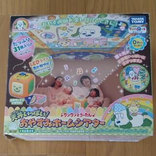 タカラトミー(Takara Tomy)のわんわんとうーたん 天井いっぱい!おやすみホームシアター(オルゴールメリー/モービル)