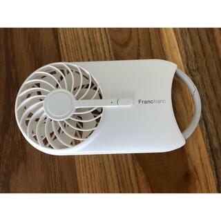 フランフラン(Francfranc)のFrancfranc フレ キャリーファン(扇風機)