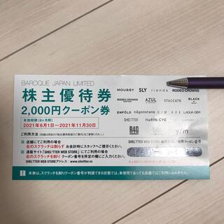 AZUL by moussy - バロックジャパンリミテッド 株主優待 2,000円