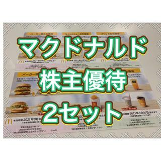 マクドナルド - マクドナルド株主優待券2セット