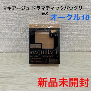 MAQuillAGE - [新品未開封]マキアージュ ドラマティックパウダリーEX オークル10