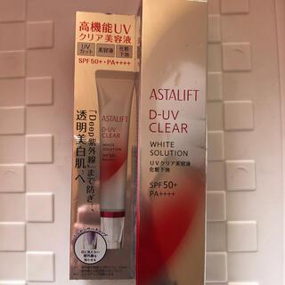 ASTALIFT - アスタリフトD-UVクリアホワイトソリューション美容液化粧下地新品