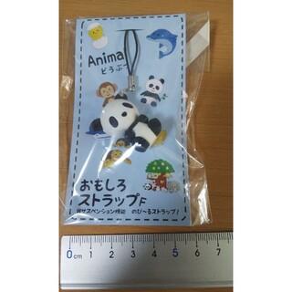 祝!上野動物園パンダ双子出産!動物おもしろストラップ パンダ コレクション未使用(キャラクターグッズ)