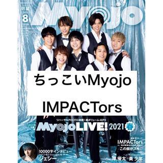 Johnny's - IMPACTors ちっこいMyojo 8月号