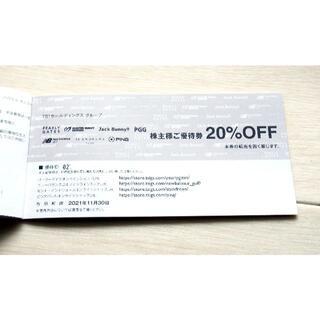 パーリーゲイツ(PEARLY GATES)の☆2枚 TSI パーリーゲイツ 20%引 株主優待券 グルーヴアンドスポーツ (ショッピング)