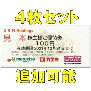 4枚・追加可能☆ユナイテッドスーパーマーケット 株主優待券 マルエツ 100円券