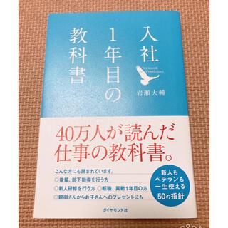 ダイヤモンド社 - 入社1年目の教科書 ダイヤモンド社 岩瀬大輔