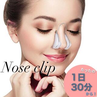 鼻プチ 簡単 美顔 ノーズクリップ 白
