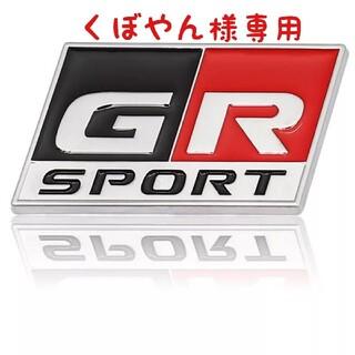 【今だけ値下】GR Sports 3D エンブレム 黒赤