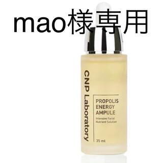 チャアンドパク(CNP)の【mao様専用】cnpエネルギーアンプル(美容液)
