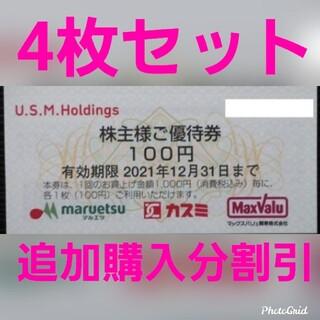 マルエツ カスミ マックスバリュ 株主優待券400円分 追加購入割引 USMH