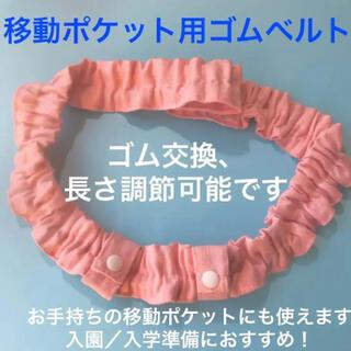 P17.ピンク ゴムベルト ( 移動ポケット 用)ウエストゴム/ウエストベルト(外出用品)