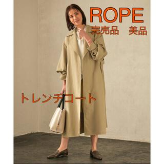 ロペ(ROPE)の【美品】大幅お値下げROPE ロペ完売アイテム トレンチコート38(トレンチコート)