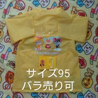 アンパンマン(アンパンマン)のアンパンマン レインコート 95 紙パックホルダー バラ売り可 (レインコート)