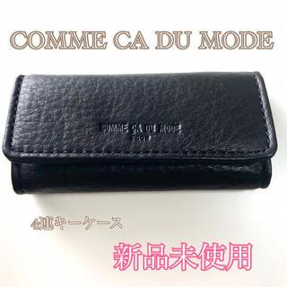 COMME CA DU MODE - 【新品未使用】COMME CA DU MODE 4連キーケース