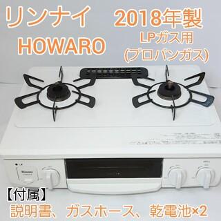 リンナイ(Rinnai)のリンナイ ガステーブル HOWARO ホワロ   LPガス ET34NJH4-W(ガスレンジ)