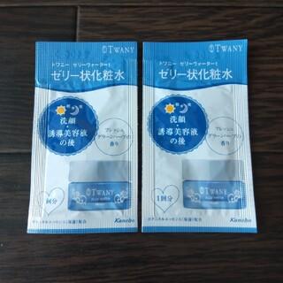 トワニー(TWANY)のトワニー ゼリー状化粧水 1.5g×2袋(化粧水/ローション)