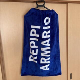レピピアルマリオ(repipi armario)のrepipi armario ラップタオル(その他)