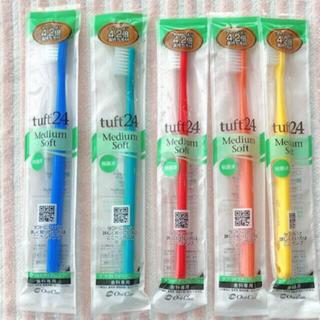 タフト24 歯科専用 歯ブラシ 5本