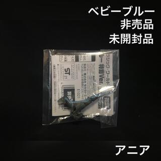 Takara Tomy - アニア ベビーブルー 非売品 未開封品