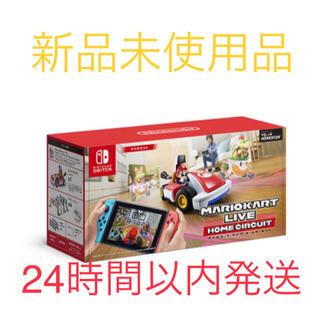 Nintendo Switch - マリオカート ライブ ホームサーキット マリオ ニンテンドースイッチ