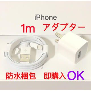 iPhone - iPhone充電器ライトニングケーブル1m1本アダプター充電器1個