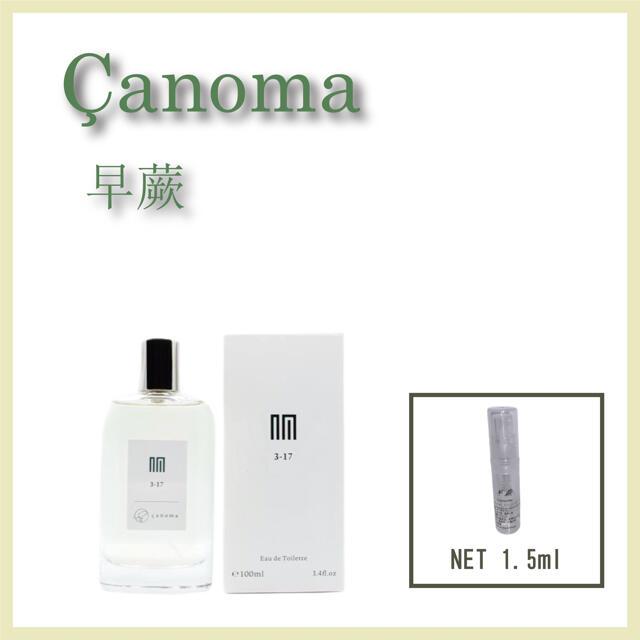【即購入歓迎】早蕨/サノマ【新品未使用】 コスメ/美容の香水(ユニセックス)の商品写真
