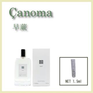 【即購入歓迎】早蕨/サノマ【新品未使用】