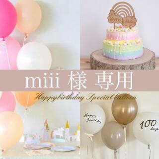 【miii様】風船 セット 誕生日 人気 オシャレ ブラウン 人気(その他)