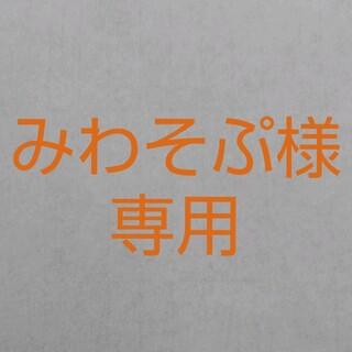 カオウ(花王)の【みわそぷ様専用】フレアフレグランス/フローラルスウィート(洗剤/柔軟剤)