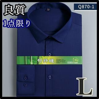 長袖ビジネスシャツ(ドレスシャツ.フォーマルシャツ) ネイビー L