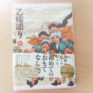 カドカワショテン(角川書店)の乙嫁語り 13(その他)