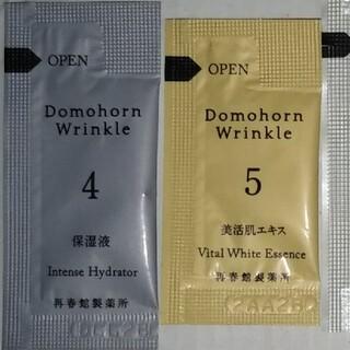 再春館製薬所 - ドモホルンリンクル サンプル 4点セット×2 計8点 パウチ 再春館製薬