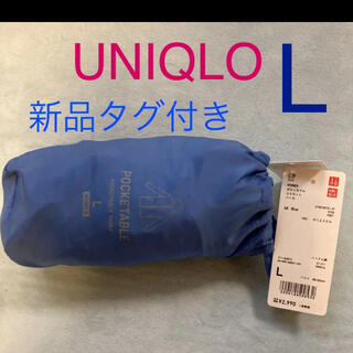 UNIQLO - ユニクロ 機能性 ポケッタブルUVカットパーカー L⭐️新品タグ付き⭐️