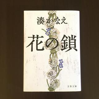 花の鎖 湊かなえ 文庫本(その他)