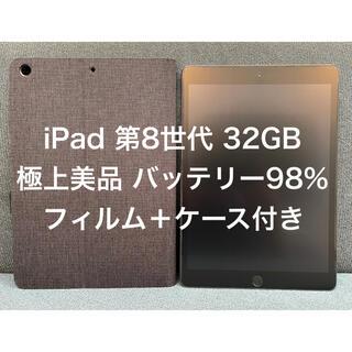 Apple - 極上美品 無印iPad 8世代 32GB ケース・アンチガラスフィルム付き