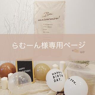 らむーん様専用ページ : バースデー バルーン 誕生日 風船(その他)