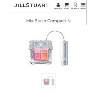 JILLSTUART - ジルスチュアート ミックスブラッシュ コンパクト N 02  8g