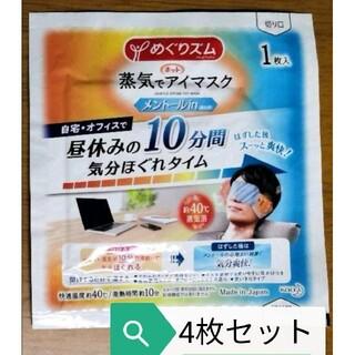 【4点セット】花王 めぐりズム 蒸気でホットアイマスク(アイケア/アイクリーム)