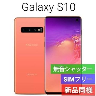 Galaxy - ✅新品同様 Galaxy S10 フラミンゴピンク SIMフリー 海外版